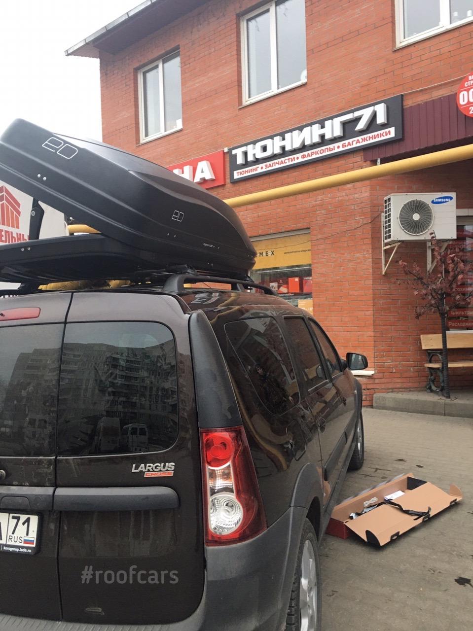 Купить Автобокс и багажник для Лада Ларгус / Ларгус Кросс в Туле