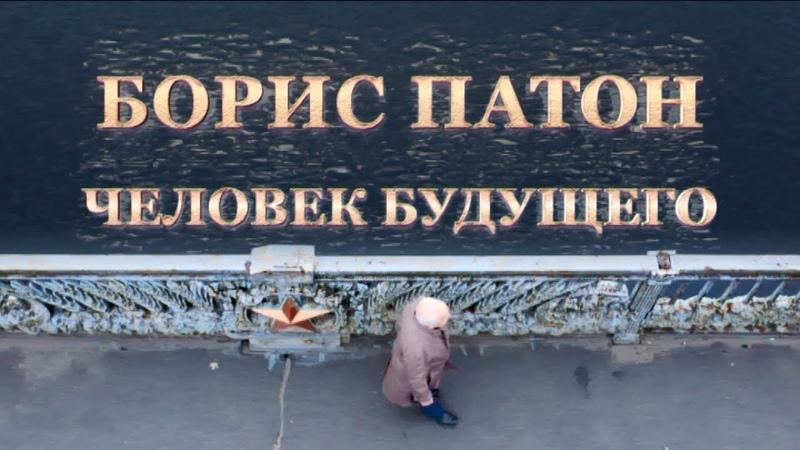 БОРИС ПАТОН. ЧЕЛОВЕК БУДУЩЕГО (телеканал Интер, 2019)