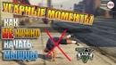 УГАРНЫЕ моменты в игре GTA V Как не надо качать мышцы в гта 5/ БАГИ, ЛАГИ, СМЕШНЫЕ МОМЕНТЫ НА ПК