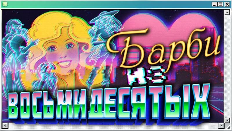 🕹️ПЕРВАЯ игра Барби Retrowave Barbie 1984 Ностальгия по восьмидесятым
