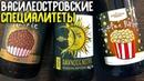 227: ВАСИЛЕОСТРОВСКАЯ ПИВОВАРНЯ | Обзор русских имперских стаутов (русское пиво).