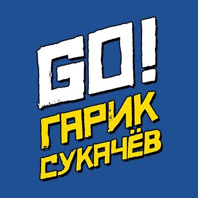 Афиша Москва 22.11 / Гарик Сукачёв.GO! / Питер