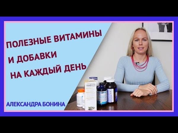 ►Полезные витамины и добавки на каждый день. Рекомендации Александры Бониной. iherb витамины.