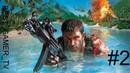 Прохождение Far Cry (Часть 2. Авианосец)