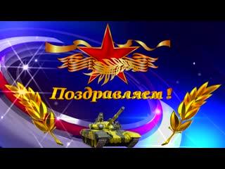 Поздравляю с Днем защитника Отечества! Поздравление мужчин с 23 февраля. Красиво