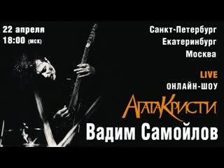 Русский рок в режиме онлайн!