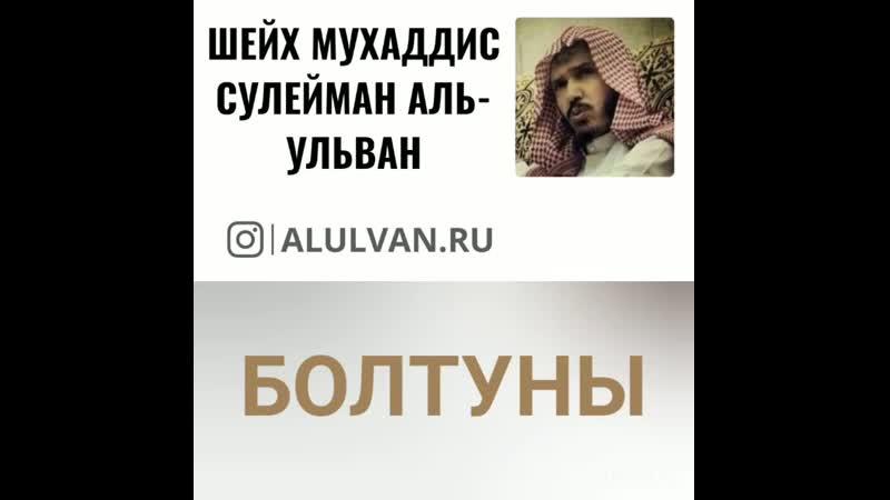 Шейх Сулейман аль Ульван Болтуны
