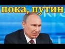 Предсказание Путин уйдёт в 2020 Его сменит Царь