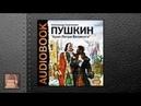 Пушкин Александр Сергеевич Арап Петра Великого