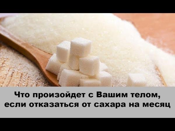 Что произойдет с Вашим телом, если отказаться от сахара на месяц