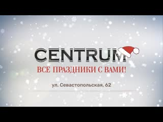 Центрум - все праздники с вами! 2 серия