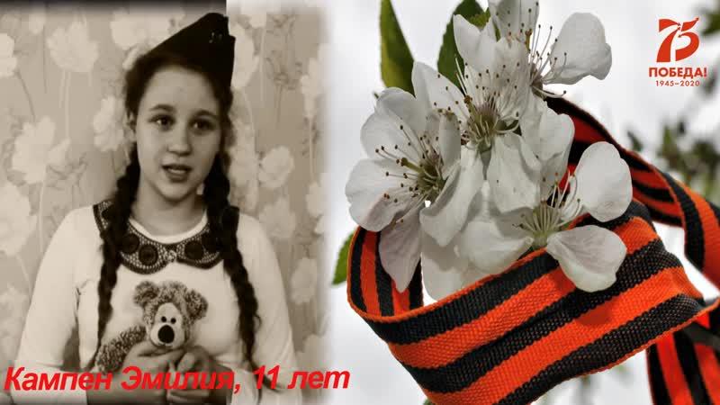 Кампен Эмилия, 11 лет