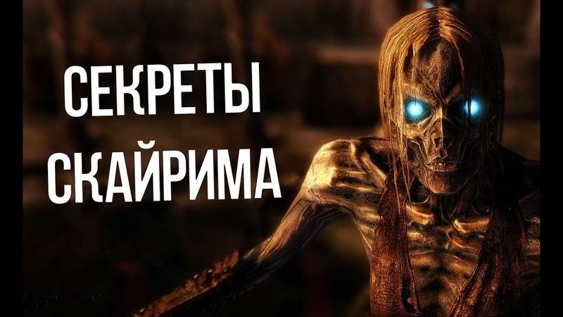 Skyrim: Секреты Скайрима и Тайны его жителей