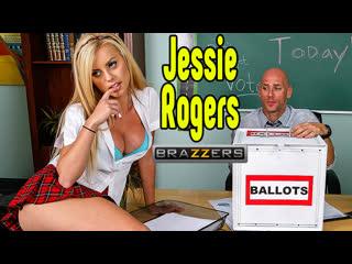 Jessie Rogers юбочка секс порно милфа анал минет  [Трах, all sex, porn, big tits, Milf, инцест, порно blowjob brazzers секс