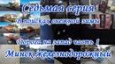 7 В поисках снежной зимы Белоруссия Минск железнодорожный