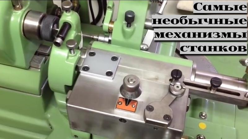 Интересные конструкции привычных станков Interesting designs of familiar machines