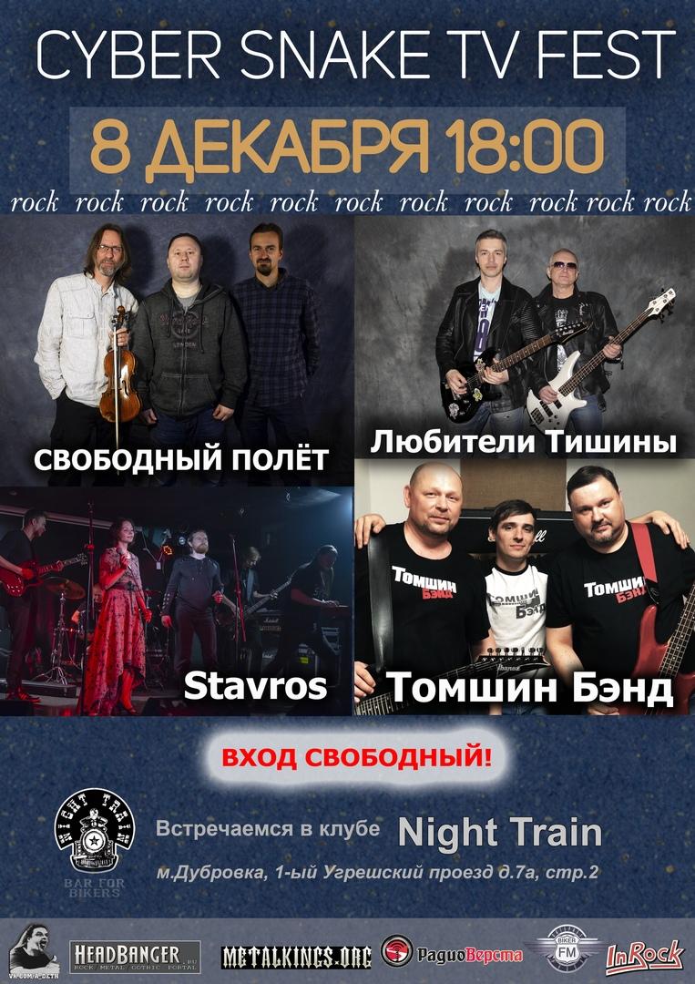 Афиша 8 и 15 декабря - Cyber Snake TV Fest в МСК!