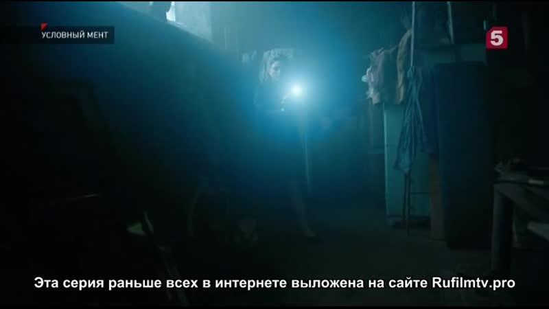 Uslovnyj.ment.20.SATRip.[g]