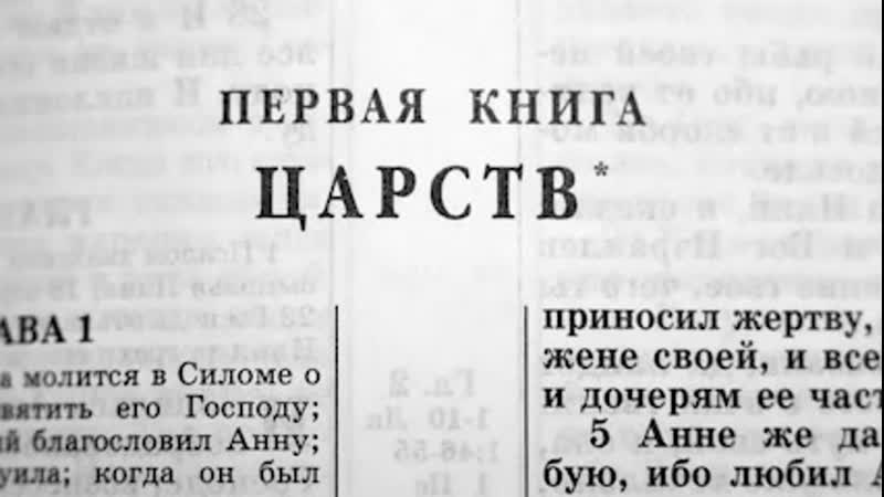 Библия 1 я Книга Царств Ветхий Завет