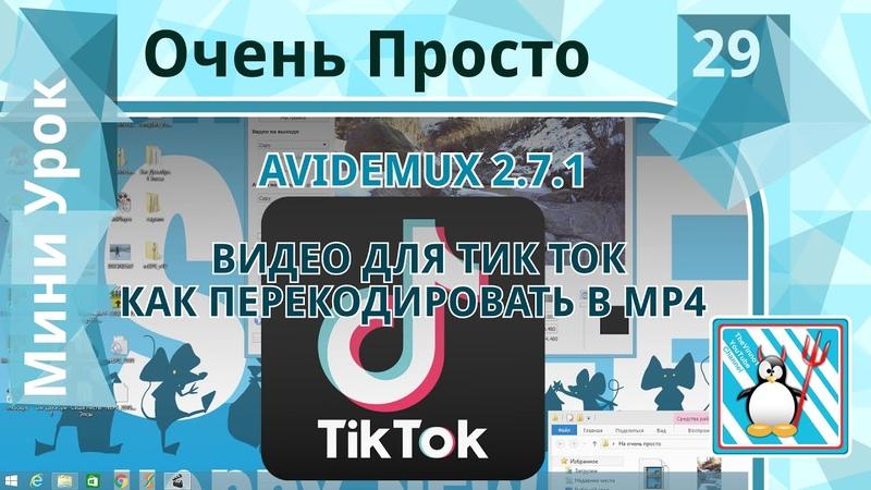 29 Очень Просто Видео для Тик Ток Как перекодировать видео в мп4 в avidemux Tik Tok