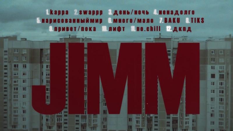 JIMM дкпд album teaser