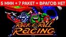 ROCK'n'ROLL RACING 7 РАКЕТ и СОПЕРНИКОВ НЕТ 2nd Planet