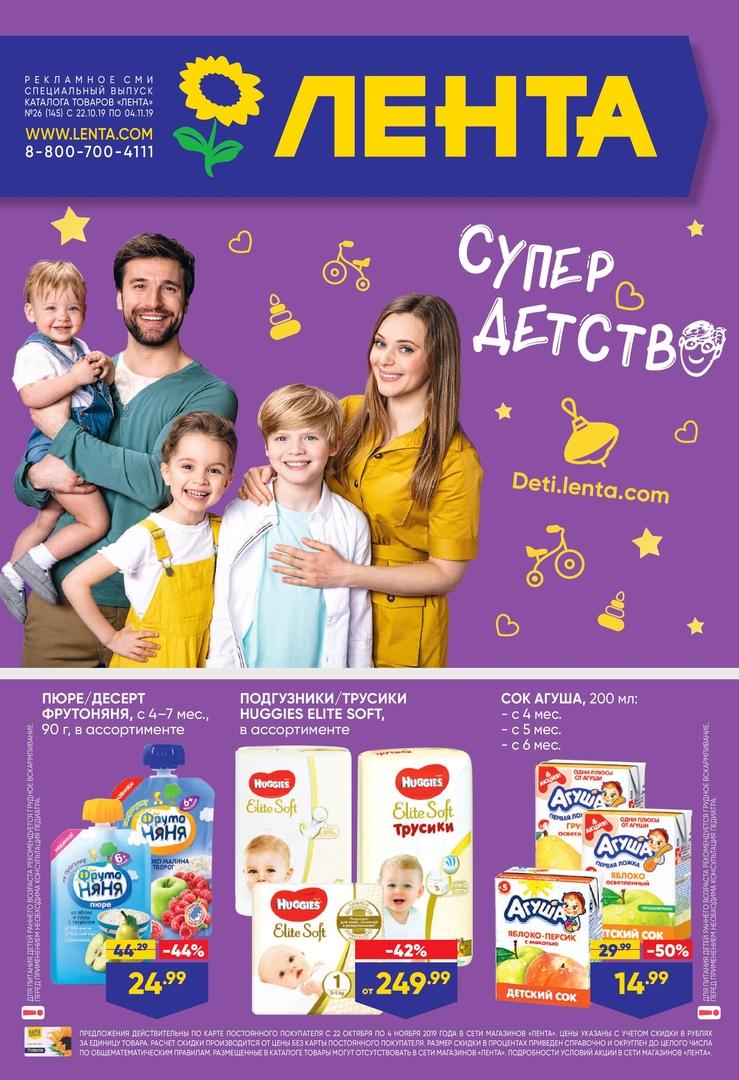 Сезонный каталог «Супер детство»