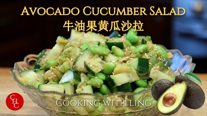 Avocado Cucumber Salad with Soybeans simple and refreshing What inspired Ling 牛油果黄瓜青豆沙拉