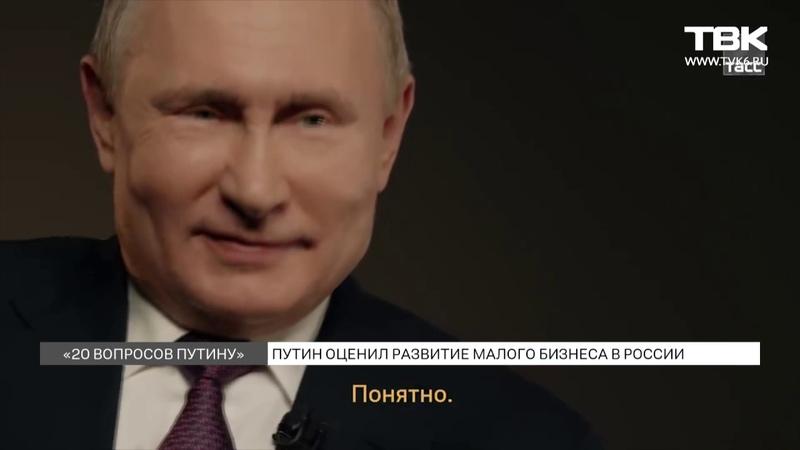 Путин про малый бизнес