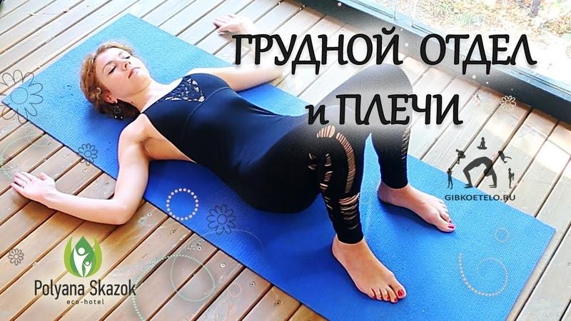 РАСПРАВЛЯЕМ КРЫЛЬЯ и ОСАНКУ/ Упражнения на грудной отдел и плечевые суставы