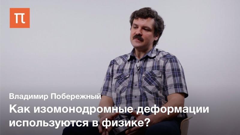 Изомонодромные деформации Владимир Побережный