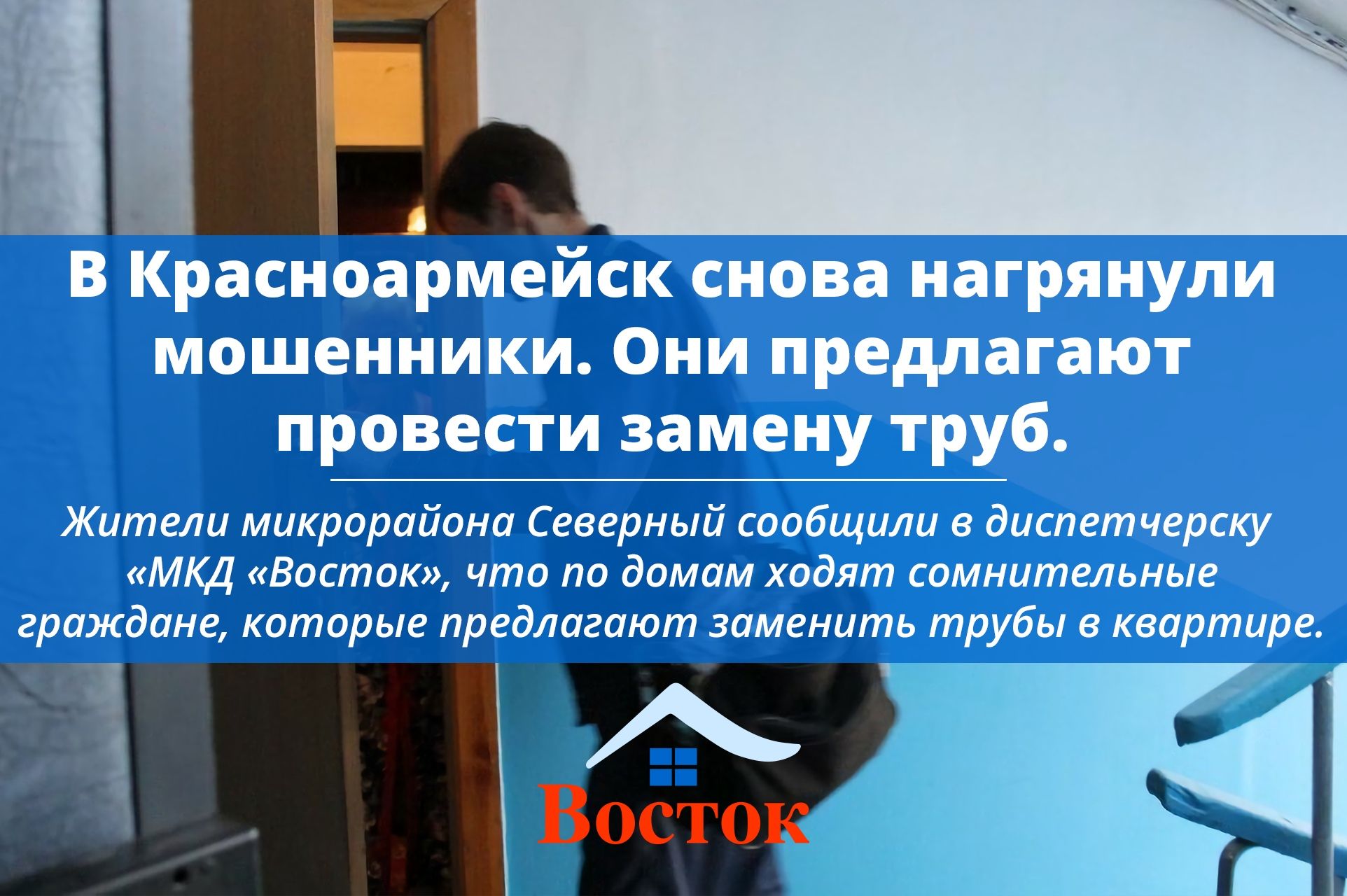 В Красноармейске снова мошенники: предлагают замену труб