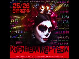 Halloween party! вечеринка карнавал мёртвых в клубах @retrodiscoteka!