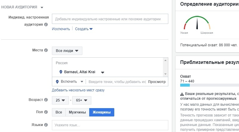 Минимум настроек рекламного кабинета Fb