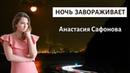 Ночь меня не пугает, ночь завораживает - Анастасия Сафонова