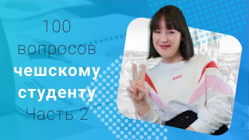 100 вопросов чешским студентам Часть 2