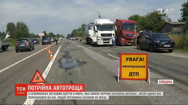 У Київській області сталася потрійна ДТП 1 людина загинула 9 отримали травми