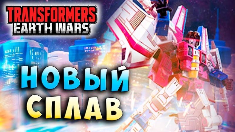 НОВЫЙ СПЛАВ КИБЕРТРОНА Трансформеры Войны на Земле Transformers Earth Wars 178