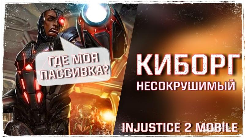 Injustice 2 Mobile Несокрушимый Киборг Игра Без ПАССИВКИ Cyborg Full Review Инджастис 2 Мобайл