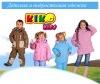 Детская одежда Кико (KIKO) куртки, ветровки