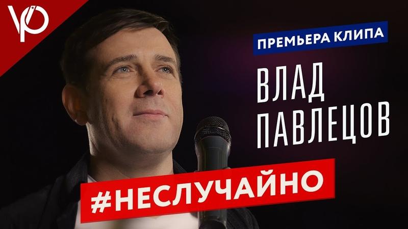 Премьера 2020 года Влад Павлецов Неслучайно 4K