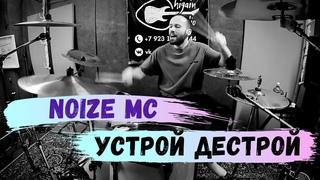 Noize MC - Устрой дестрой (Zenin 5AM drum cover)