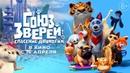Союз зверей спасение двуногих 2019 год трйлер мультфильма смотреть онлайн на Kodik TV