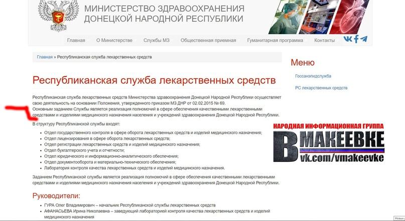 😡 Сегодня Минздрав ДНР официально заявил, что не обязан контролировать наличие м...