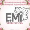 Курсы маникюра, моделирования и дизайна E.Mi
