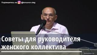 Торсунов О.Г.  Советы для руководителя женского коллектива