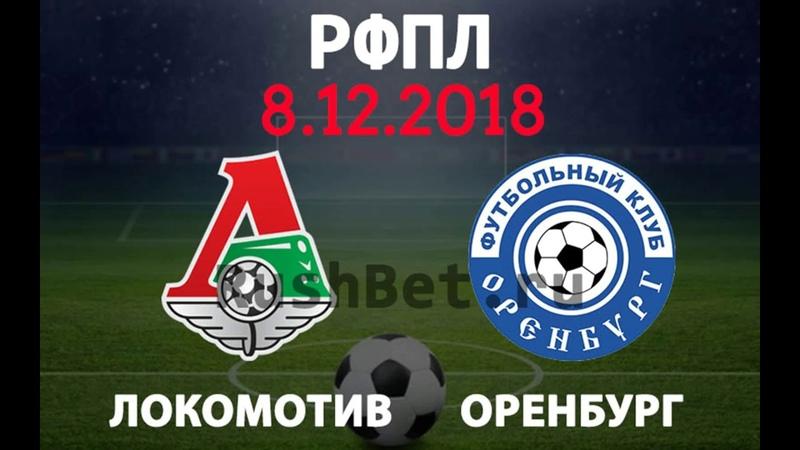 Локомотив Оренбург 8 декабря смотреть онлайн Прямая тарнсляция прогноз на матч РФПЛ 2018