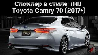 Спойлер в стиле TRD на крышку багажника для Toyota Camry 70 (2017+)