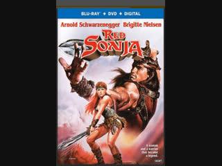 Рыжая Соня / Red Sonja (1985) Гаврилов,BDRemux,1080