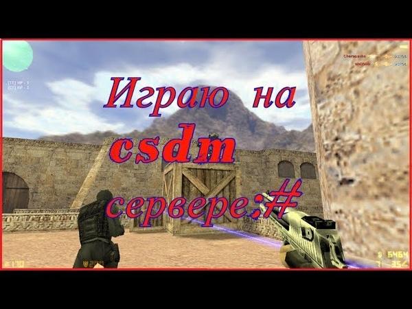 [7] Играю на сервере [CSDM CSKAMAZ] ПушкиЛазеры 00